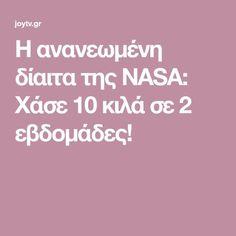 Η ανανεωμένη δίαιτα της NASA: Χάσε 10 κιλά σε 2 εβδομάδες! Nasa, Health Fitness, Healthy Eating, Weight Loss, Cooking, Decoupage, Gym, Sports, House