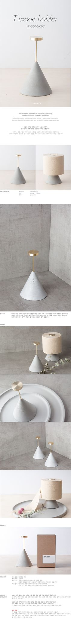 텐바이텐 10X10 : Concrete Tissue Holder 오피스 테이블웨어 예시 Concrete Furniture, Furniture Legs, Furniture Design, Concrete Crafts, Concrete Art, Lamp Design, Lighting Design, Galaxy Projects, Store Fixtures