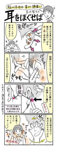 【カンタン】首コリや脳の活性化に!「耳ほぐし」で肩までポカポカに - いまトピ
