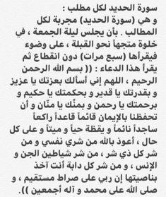 فتاة الإسلام's media content and analytics Islam Beliefs, Duaa Islam, Islam Hadith, Islam Religion, Islam Quran, Quran Quotes Love, Quran Quotes Inspirational, Islamic Love Quotes, Religious Quotes