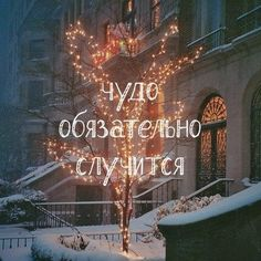 A miracle is definitely going to be. Christmas Mood, Christmas Quotes, Christmas And New Year, Merry Christmas, Inspiring Quotes About Life, Inspirational Quotes, Russian Quotes, Christmas Wonderland, New Year Wishes