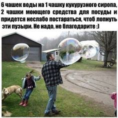This fantastic kids activity shows you how to make a giant bubble maker out of wooden dowels. It includes a giant bubble solution recipe for long last bubbles! Super Bubbles, Giant Bubbles, Funny Bubbles, Blowing Bubbles, Industrial Strength Bubbles, Summer Bucket, Summer Fun, Summer Games, Summer Ideas