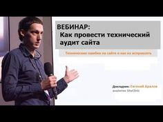 ✎ Как провести технический аудит сайта   Блог siteclinic.ru Website Analysis