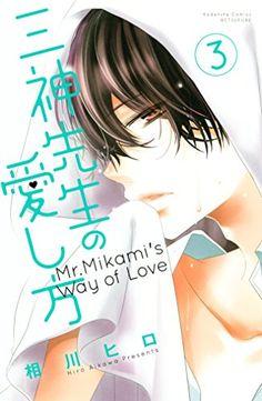 Mikami-sensei no Aishikata, Vol. 3