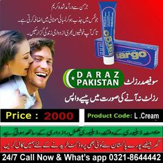 Largo Cream in Pakistan, The response to that question is yes! A huge number of men over the globe have utilized Largo Cream to expand the extent of their penis. It is one of the first improvement creams available, and is a put stock in answer for the greater part of your penis issues. This is the motivation behind why Largo is one of our top rated items ever.