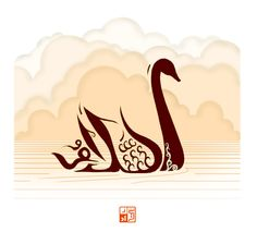 Arabic calligraphy -  art-- swan