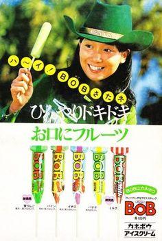カネボウ アイス クリーム ボブ BOB アグネス・チャン 広告 1978年