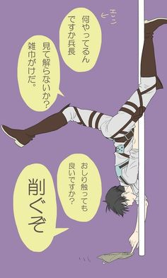 *does a few moves on the pole testing it out* Huh, seems simple enough.. *looks up with a sigh upside down* Alright Erwin, I'll do it.