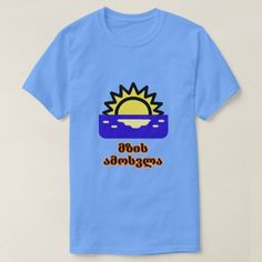 Sunrise and Georgian text მზის ამოსვლა T-Shirt - click/tap to personalize and buy Script Alphabet, Foreign Words, Word Sentences, Tshirt Colors, Trendy Fashion, Fitness Models, Georgian Language, Casual, Sunrise