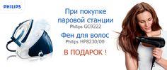 Фен Philips в подарок! http://af.gdeslon.ru/ck/422a2b4b544779b769efb4c00b1be85f13915302/209289  Магазин: tehnostudio.ru  Начало акции: 02 августа 2016 Конец акции: 31 августа 2016 Тип: подарок к заказу  Описание: При покупке утюга Philips GC9222 фен Philips HP8230/00 в подарок. Количество подарков ограничено. http://af.gdeslon.ru/ck/422a2b4b544779b769efb4c00b1be85f13915302/209289