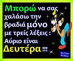 FUNNY JOKES ANEΚΔΟΤΑ ΚΑΙ ΑΣΤΕΙΑ - Κοινότητα - Google+ Funny Memes, Jokes, Very Funny, Lol, Happy, Humor, Ouat Funny Memes, Laughing So Hard, Chistes