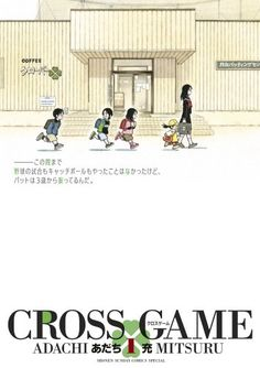 CROSS GAME クロスゲーム 1 (少年サンデーコミックススペシャル)   あだち 充 http://www.amazon.co.jp/dp/4091246958/ref=cm_sw_r_pi_dp_1kD7ub07TK910