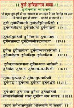 32 Names of Durga, Durga Batis Namavali,Durga Dvatrinsh Naammala Sanskrit Quotes, Sanskrit Mantra, Vedic Mantras, Yoga Mantras, Hindu Mantras, Durga Ji, Saraswati Goddess, Shiva Shakti, Shiva Art