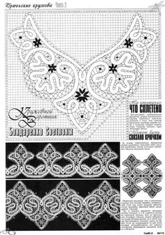 View album on Yandex. Ribbon Embroidery, Lace Applique, Machine Embroidery, Embroidery Designs, Bobbin Lace Patterns, Doily Patterns, Sewing Patterns, Clothes Patterns, Dress Patterns