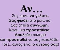 Αν Love Quotes For Him, Quotes About God, Time Quotes, Book Quotes, Proverbs Quotes, Quotes About Everything, Greek Words, Greek Quotes, Family Quotes