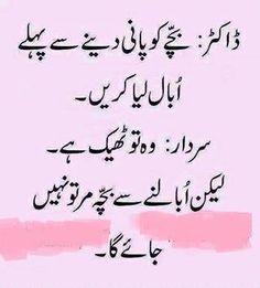 Urdu Latifay: Doctor Jokes in Urdu Bacha Jokes in Urdu Urdu Funny Poetry, Funny Quotes In Urdu, Cute Funny Quotes, Jokes Quotes, Best Quotes, Memes, Latest Funny Jokes, Very Funny Jokes, Hilarious