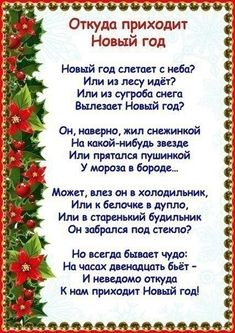ДЕТСКИЕ ПОДЕЛКИ New Year's Crafts, Xmas, Christmas Tree, Clever Quotes, Kids And Parenting, Happy New Year, Holiday Decor, God, Bebe