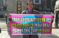 간통죄 폐지 비판 피켓 시위하는 활빈단 대표
