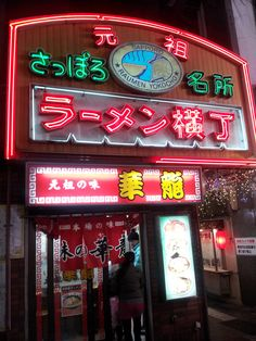 Ramen street at Susukino, Japan