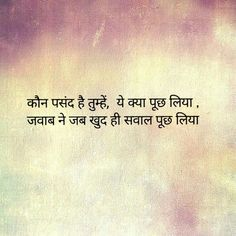 Na ho jaye gr koi bhul jaye Hum yad nhi toh toh zid chodd dayy Hindi Quotes On Life, Bae Quotes, Truth Quotes, Heart Quotes, Wisdom Quotes, Words Quotes, Poetry Quotes, Hindi Words, Hindi Shayari Love