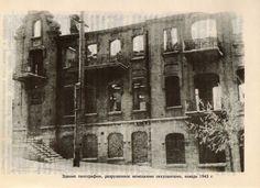 январь 1943, типография после пожара