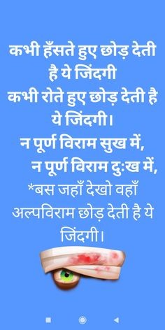 Hindi Good Morning Quotes, Good Morning Messages, Religion, Life Quotes, Crochet Patterns, God, Hair Styles, Sweet, Good Morning Wishes