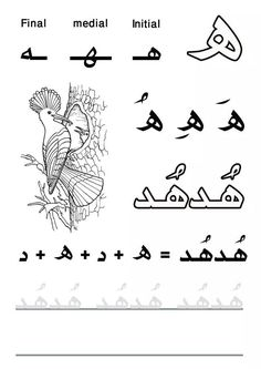 1000 images about on pinterest arabic alphabet in arabic and worksheets. Black Bedroom Furniture Sets. Home Design Ideas