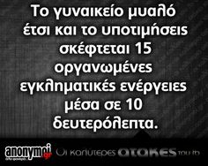 . Funny Greek Quotes, Funny Quotes, Teaching Humor, Dark Jokes, Word 2, True Words, Funny Posts, Quote Of The Day, Best Quotes