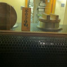 This is how Hinone Mizunone restaurant makes their rice.