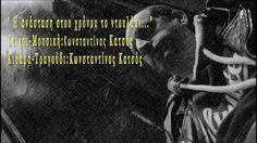 Η ανάσταση στου χρόνου το ντουλάπι-Κωνσταντίνος Κατσός Me Me Me Song, Songs, Movies, Movie Posters, Film Poster, Films, Popcorn Posters, Film Posters, Movie Quotes