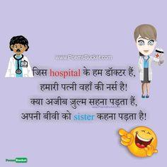Doctor-Nurse Funny Poetry (Hindi)
