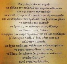 Emotions Smart Quotes, Clever Quotes, Funny Quotes, Life Quotes, Unique Words, Love Words, Favorite Quotes, Best Quotes, Greek Quotes