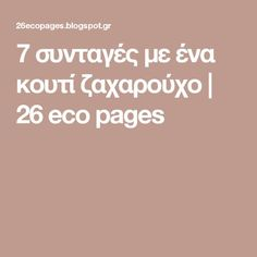 7 συνταγές με ένα κουτί ζαχαρούχο | 26 eco pages Yams, Dessert Recipes, Desserts, Custard, Sweets, Cream, Cooking, Food, Tailgate Desserts