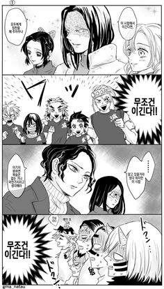 Slayer Anime, Memes, Fandoms, Fan Art, Animation, Manga, Comics, Drawings, Funny