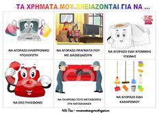 dreamskindergarten Το νηπιαγωγείο που ονειρεύομαι !: Λίστες αναφοράς : Τα χρήματα μου χρειάζονται για να ... Piggy Bank Craft, Mathematics, Saving Money, Family Guy, Day, Blog, Kids, Crafts, Fictional Characters