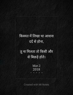 Secret Love Quotes, Love Life Quotes, Love Yourself Quotes, Love Quotes For Him, Sad Quotes, Words Quotes, Poetry Hindi, Poetry Quotes, Hindi Quotes