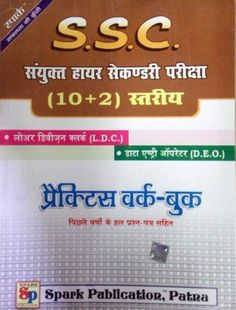Ssc mathematics previous papers by spark publication mybookistaan book for ssc 102 ldc and deo practice work book by spark publications fandeluxe Gallery