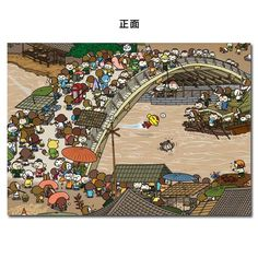 輔大猴 post card 清明上猴圖 City Photo, My Love, Design, Design Comics