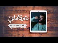 محمود التركي - ريحة هلي / Offical Audio