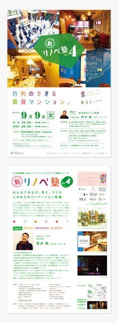 グラフィックデザイン,Graphic Design,広告,POP,カラフル,建築,建設,美術館,イベント, Web Design, Layout, Reading, Page Layout, Website Designs, Site Design