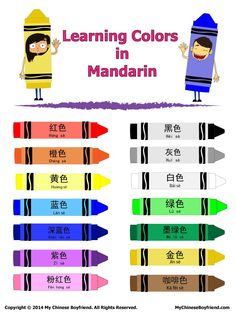 colors in chinese mandarin - Google Search