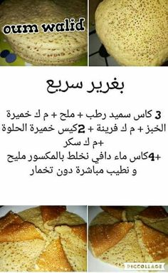 Pin by Sona Hmid on Food in 2020 Morrocan Food, Tunisian Food, Algerian Recipes, Food Crush, Arabic Food, Arabic Sweets, Arabic Dessert, Home Baking, Iftar