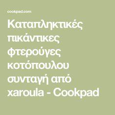 Καταπληκτικές πικάντικες φτερούγες κοτόπουλου συνταγή από xaroula - Cookpad Math Equations