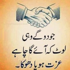 Are you looking to quote Urdu? here you can find the best Urdu quote collection. all quotes in Urdu and you can also see Urdu quote in images. Urdu Funny Poetry, Best Urdu Poetry Images, Love Poetry Urdu, My Poetry, Rumi Love Quotes, Islamic Love Quotes, Islamic Inspirational Quotes, Best Quotes In Urdu, Urdu Quotes