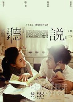 Hear Me: Amazing Taiwanese movie in sign language. Lost count of the number of times I've watched it :)