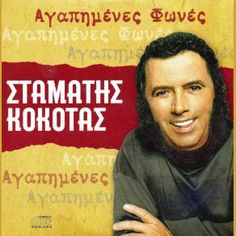 http://www.music-bazaar.com/greek-music/album/868617/AGAPIMENES-FONES/?spartn=NP233613S864W77EC1&mbspb=108 ΚΟΚΟΤΑΣ ΣΤΑΜΑΤΗΣ - ΑΓΑΠΗΜΕΝΕΣ ΦΩΝΕΣ (2006) [Modern Laika] # #ModernLaika