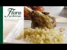 Αρνίσιο κότσι στον φούρνο με κριθαρότο | Flora με βούτυρο - YouTube Flora, Grains, Rice, Youtube, Plants, Seeds, Youtubers, Laughter, Jim Rice