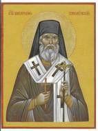 Martyrs bulgares et Orthodoxie