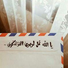 يا الله قل لرجوى الفؤاد كوني..