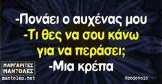 ... Have A Laugh, Funny Quotes, Jokes, Wisdom, Humor, Movie Posters, Instagram, Greek, Funny Phrases